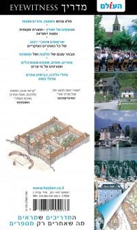 מדריך שווייץ אייוויטנס העולם 2 - עטיפה אחורית