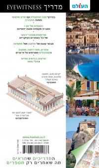 מדריך יוון אייוויטנס העולם (ישן) 2 - עטיפה אחורית