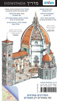 מדריך איטליה אייוויטנס העולם 2 - עטיפה אחורית