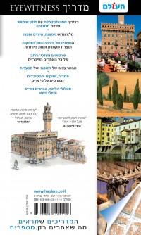 מדריך פירנצה  וטוסקנה  אייוויטנס העולם (ישן) 2 - עטיפה אחורית