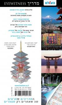 מדריך יפן  אייוויטנס העולם (ישן) 2 - עטיפה אחורית