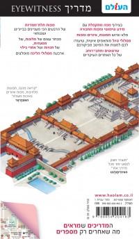 מדריך בייג'ינג ושנגחאי  אייוויטנס העולם 1 - עטיפה אחורית