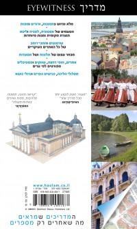 מדריך אסטוניה, לטביה, ליטא אייוויטנס (בלטיות) העולם 1 - עטיפה אחורית
