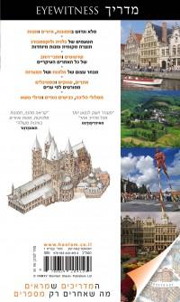 מדריך בלגיה ולוקסמבורג אייוויטנס העולם 1 - עטיפה אחורית