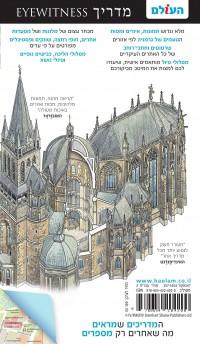 מדריך גרמניה אייוויטנס העולם 2 - עטיפה אחורית