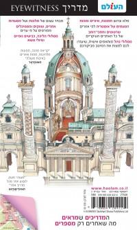 מדריך אוסטריה אייוויטנס העולם 2 - עטיפה אחורית