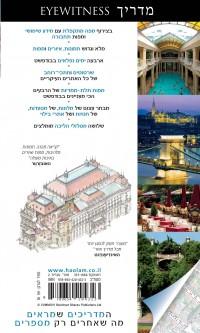 מדריך בודפשט אייוויטנס העולם (ישן) 2 - עטיפה אחורית