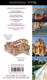 מדריך סיציליה אייוויטנס העולם 2 - עטיפה אחורית