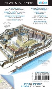 מדריך לונדון  אייוויטנס העולם (ישן) 2 - עטיפה אחורית
