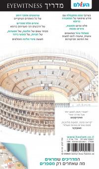 מדריך רומא אייוויטנס העולם 2 - עטיפה אחורית