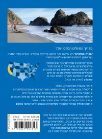 מדריך קליפורניה - מסלולים העולם 3 - עטיפה אחורית