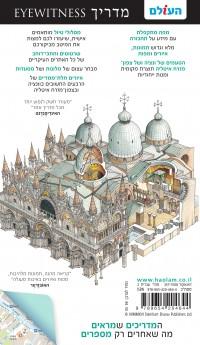 מדריך ונציה וצפון מזרח איטליה העולם 2 - עטיפה אחורית