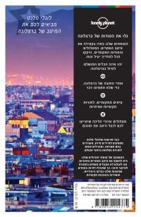 מדריך ברצלונה ממוקד העולם 2 - עטיפה אחורית