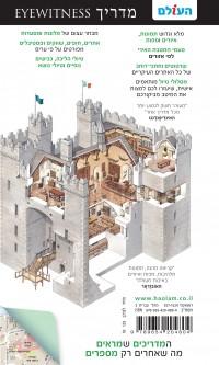 מדריך אירלנד  אייוויטנס העולם 2 - עטיפה אחורית