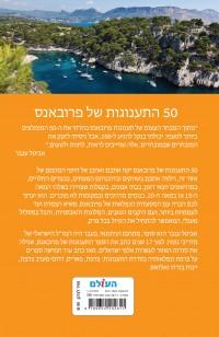 מדריך 50 התענוגות של פרובאנס העולם אביטל ענבר 1 - עטיפה אחורית
