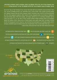 מדריך פארקים לאומיים בארצות הברית - ברייס, זאיון, קפטול ריף, גרנד קניון - זום אין כרך 1 העולם מסלולים  - עטיפה אחורית