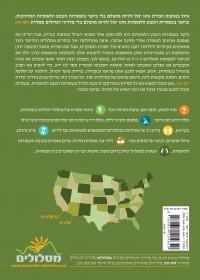 מדריך פארקים לאומיים בארצות הברית - ארצ'ס, קניונלנדס - זום אין כרך 2 העולם מסלולים  - עטיפה אחורית