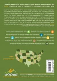 מדריך פארקים לאומיים בארצות הברית - יוסמיטי, סקויה - זום אין כרך 3 העולם מסלולים  - עטיפה אחורית