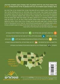 מדריך פארקים לאומיים בארצות הברית - ג'ושואה טרי, 'עמק המוות', 'איי התעלה', פינאקלס -  זום אין כרך 4 העולם מסלולים  - עטיפה אחורית