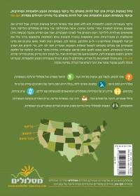 מדריך פארקים לאומיים בארצות הברית - גליישר, ילוסטון, גרנד טיטון - זום אין כרך 5 העולם מסלולים  - עטיפה אחורית
