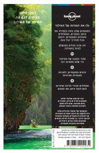 מדריך תאילנד ממוקד העולם 2 - עטיפה אחורית
