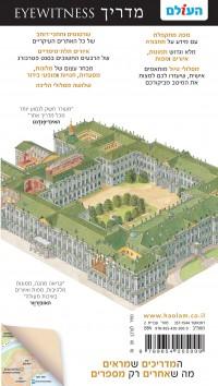מדריך סנט פטרבורג אייוויטנס העולם 2 - עטיפה אחורית