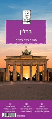 מפת ברלין העולם 1 - עטיפה אחורית