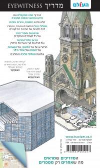 מדריך ברלין אייוויטנס העולם 3 - עטיפה אחורית