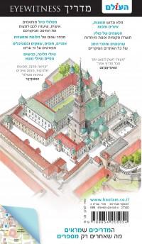 מדריך פולין אייוויטנס העולם 2 - עטיפה אחורית