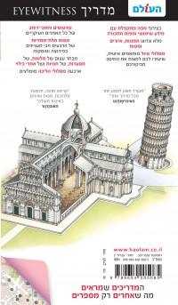 מדריך פירנצה  וטוסקנה  אייוויטנס העולם 3 - עטיפה אחורית