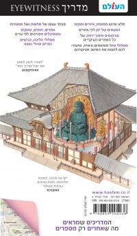 מדריך יפן אייוויטנס העולם 4 - עטיפה אחורית