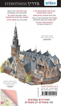מדריך אמסטרדם אייוויטנס העולם 2 - עטיפה אחורית