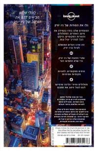 מדריך ניו יורק ממוקד העולם 2 - עטיפה אחורית