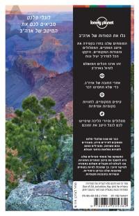 מדריך ארה״ב ממוקד העולם 1 - עטיפה אחורית