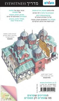 מדריך בולגריה אייוויטנס העולם 2 - עטיפה אחורית