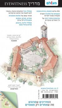 מדריך סלובניה אייוויטנס העולם 1 - עטיפה אחורית