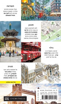 מדריך לונדון אייוויטנס העולם 3 - עטיפה אחורית