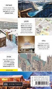מדריך נורבגיה אייוויטנס העולם 3 - עטיפה אחורית