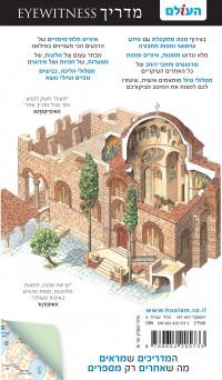 מדריך יוון אייוויטנס העולם 4 - עטיפה אחורית