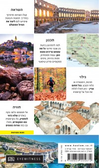 מדריך קרואטיה אייוויטנס העולם 2 - עטיפה אחורית