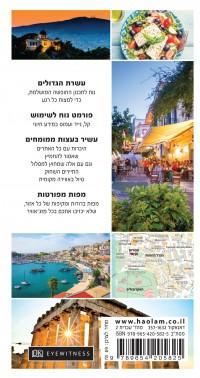 מדריך אתונה 10 הגדולים העולם טופ 10 2 - עטיפה אחורית