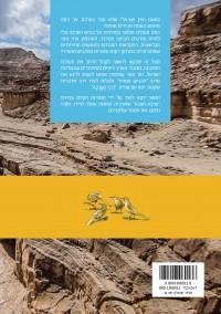 מדריך מדרך הערבה - מסלולים ואתרים בערבה התיכונה, כרך א' מים המלח ועד ספיר העולם 1 - עטיפה אחורית