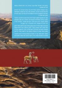 מדריך מדרך הערבה - מסלולים ואתרים בערבה התיכונה, כרך ב' מספיר ועד אגן הפארן העולם 1 - עטיפה אחורית