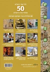 מדריך לכל אחד ירושלים, 50 מסלולי סיור בירושלים, כרך העיר העתיקה והקדומה גלאור  - עטיפה אחורית