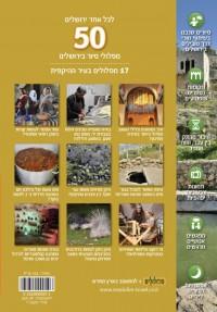 מדריך לכל אחד ירושלים, 50 מסלולי סיור בירושלים, כרך העיר ההיקפית גלאור  - עטיפה אחורית