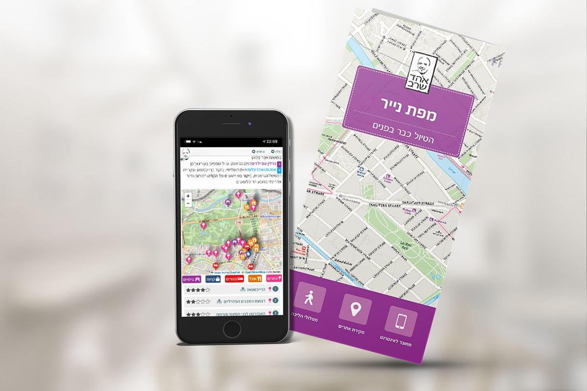 בוקרשט דיגיטלי ומפת נייר העולם