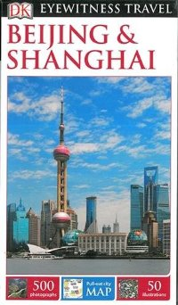 מדריך בייג'ינג ושנגחאי דורלינג קינדרסלי