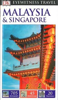 מדריך באנגלית DK מלאזיה וסינגפור