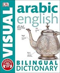 מדריך באנגלית DK ערבית / אנגלית