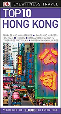 מדריך באנגלית DK הונג קונג